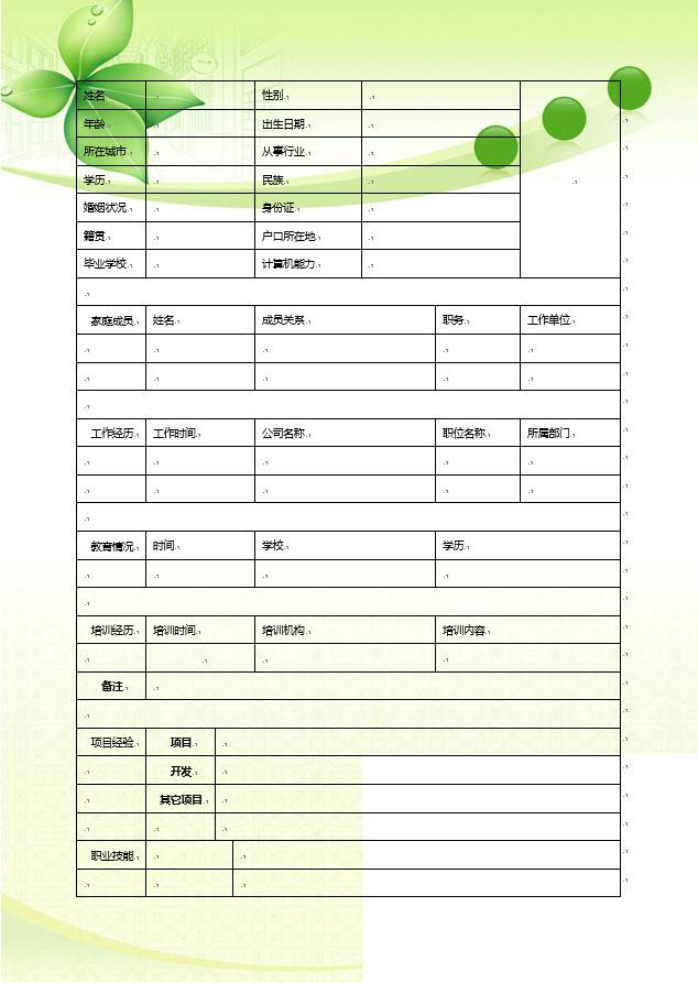 个人简历模板下载_个人简历表格模板_个人简历空白表格[1]优秀实用图片