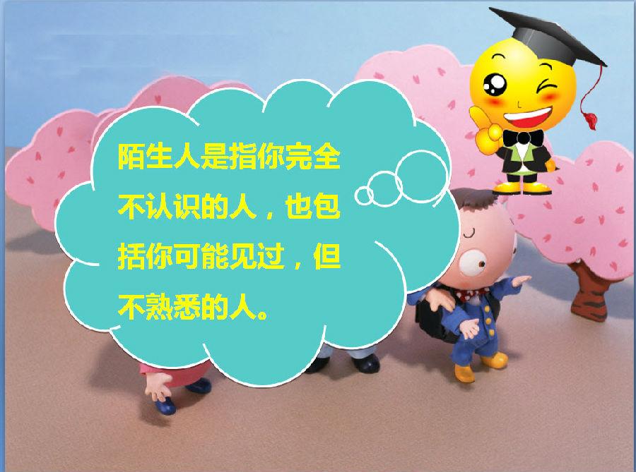 幼儿园安全教育ppt模板下载_ 西西软件下载
