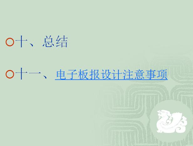 电子黑板报设计主题PPT模板