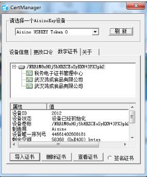 航信CA驅動(金稅盤專用)