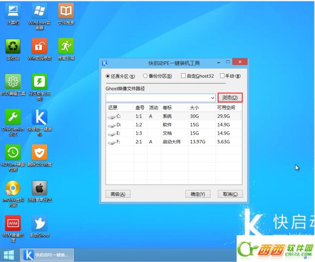 快盘_快启动U盘怎么装win7系统 快启动U盘装系统教程_西西软件资讯