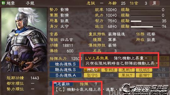 三国志13赵云怎么样 赵云详细玩法攻略