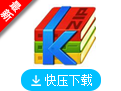 快压 V2.9.2.1 官方正式版
