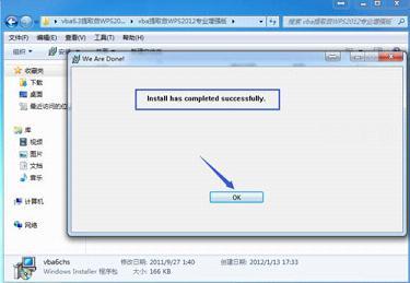BA for WPS模块专业版下载安装 wps加载专业增强版宏插件VBA组件