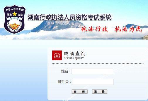 湖南省行政执法人员资格考试系统成绩查询平台 官网最新版