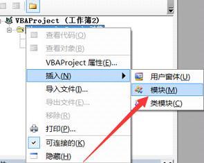wps Office的vb编辑器安装包 wps官网VB6 VBA宏插件下载最新模块组