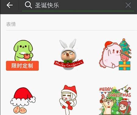 微信专属圣诞表情玩法介绍