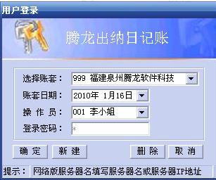 腾龙出纳日记账下载|腾龙出纳日记账下载v4
