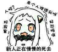 北姬qq表情下载_小北酱表情包我跟你讲|小北酱小北姬表情包下载【完整版】_西西 ...