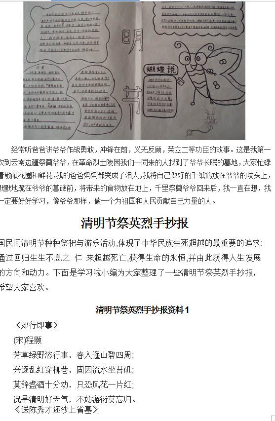 清明节祭英烈手抄报内容资料 清明缅怀革命祭英烈手抄报内