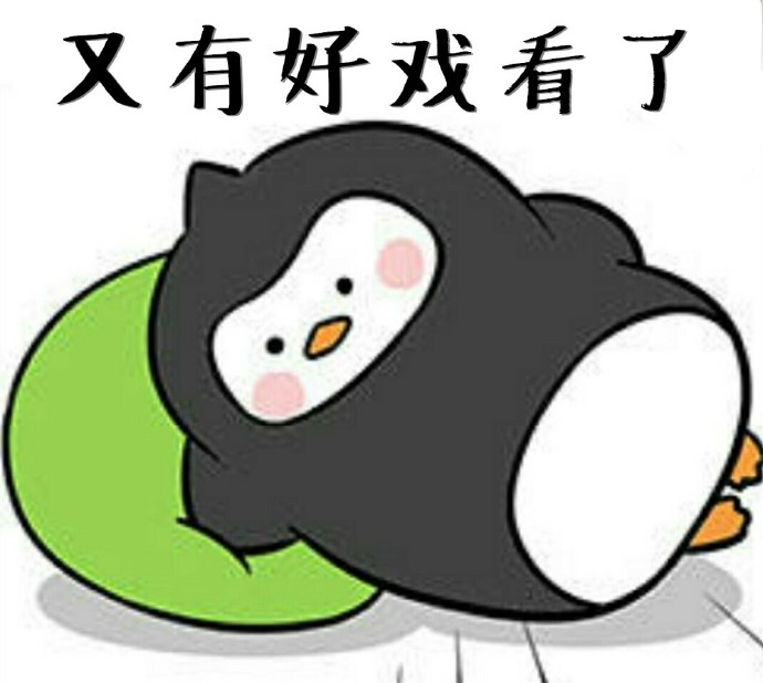 qq游戏昵称加表情_qq企鹅表情包下载_nba 直播_网名昵称_qq小企鹅表情包