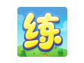 天天练乐乐课堂app