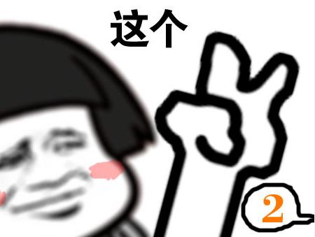 下载qq2011管家_520表白手势搞笑表情包|520表白手势表情包下载表情包_西西软件下载
