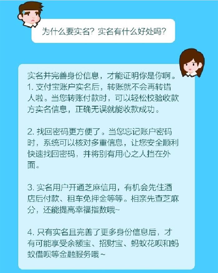 为什么发红包要实名认证 7月1日起支付宝微信不实名转账发红包受限