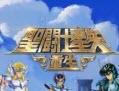 圣斗士星矢重生PC版