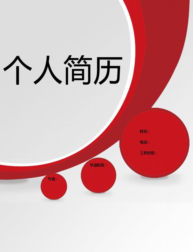 时尚个人简历模板下载word格式大全带封面下载免费空白word版图片