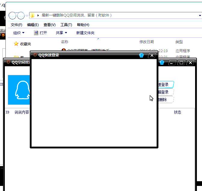 QQ空间一键删除说说和留言 QQ空间留言和说说一键删除助手下载V1.