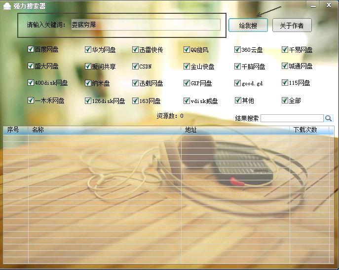 草根吧 强力搜索器 v0.15 绿色最新版 网络硬盘,输入关键词,软件下载,资源下载,百度 软件工具 14673397141114637