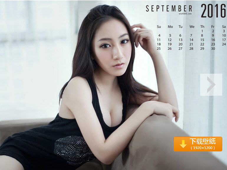 2016年9月份电脑日历美女尤物桌面壁纸(一天一张) 含高清汽车图片