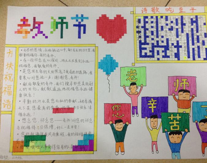 2016教师节手抄报下载 教师节手抄报下载手机版图片