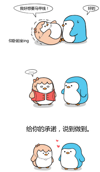 安东企鹅北游记表情包 给你的承诺说到做到企鹅表情包下载无水印有