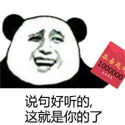 暴走p图下载_2017鸡年熊猫头要红包表情包下载【高清重置版】_西西软件下载