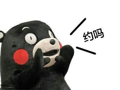 熊本熊呐喊表情包图片