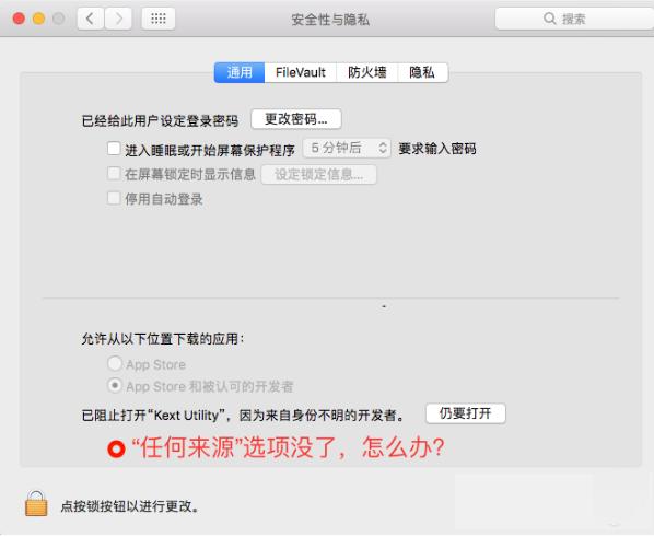 Mac允许所有来源设置,为什么没有任何来源选项?9356 作者:52悟研 帖子ID:3749 Mac允许来源,允许来源开启,
