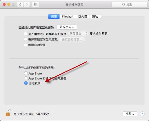 Mac允许所有来源设置,为什么没有任何来源选项?6797 作者:52悟研 帖子ID:3749 Mac允许来源,允许来源开启,