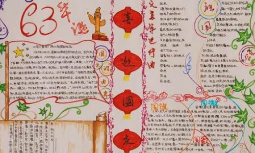 2017庆国庆中秋手抄报 2017迎中秋庆国庆主题手抄报资源下载图片