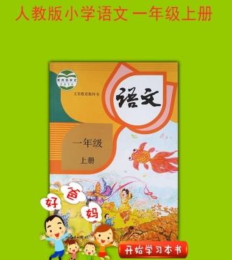 文一上下载 新人教版一年级语文上册电子课本下载最新版图片