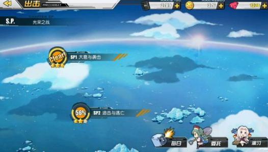 碧蓝航线光荣之战掉落大全 光荣之战sp1 sp2 sp3掉落汇总