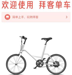 拜客单车怎么还车 拜客单车还车方法分享
