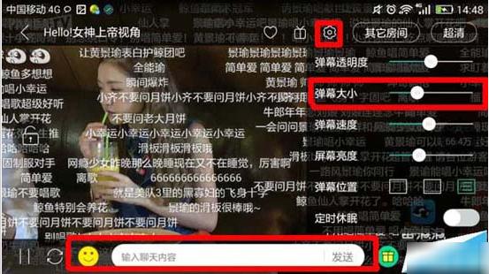 熊猫直播弹幕大小如何设置 弹幕字体大小设置方法
