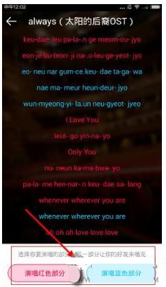 天天K歌怎么发起合唱 天天K歌发起和唱方法