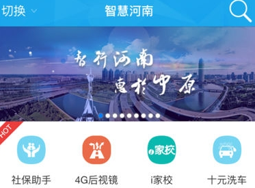 智慧河南移动端下载智慧河南app下载v1.0.8方版