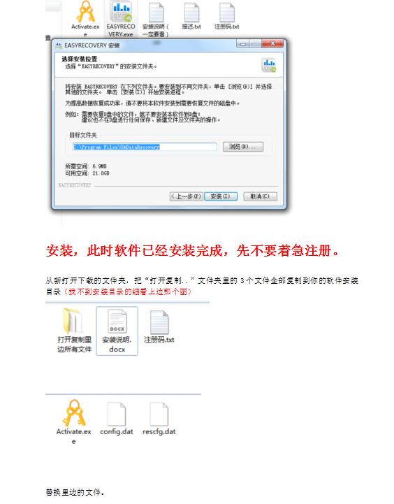 顶尖数据恢复软件免_EasyRecovery Pro免费注册版|easyrecovery顶尖数据恢复(含破解文件)下载 ...