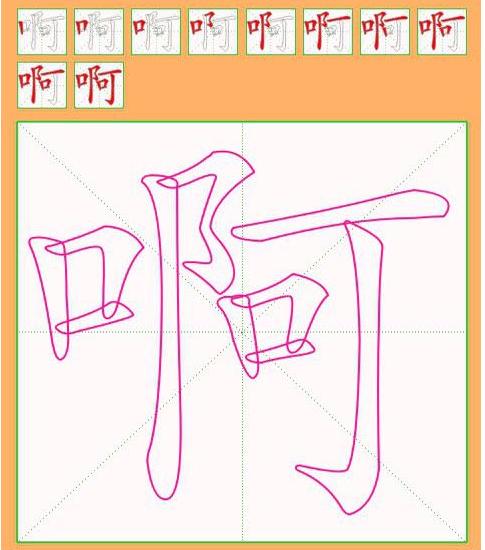 2万多个汉字的拼音、部首、笔画、笔顺;   一笔一画写汉字大全软件