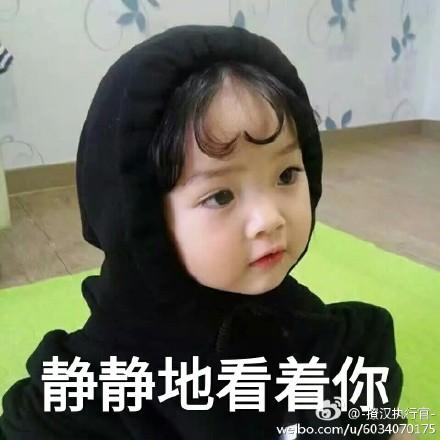 权律二表情包是最近韩国非常受欢迎的一个童星宝宝的可爱表情包,讲真
