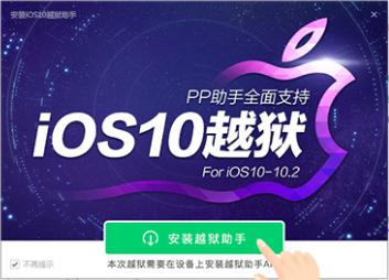 ios10.2完美越狱工具pp助手下载 pp助手越狱版ios10.2下载v5.1.4.2094