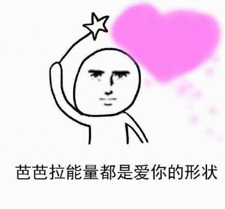 爱你用手比心表情包 【高清无水印版】