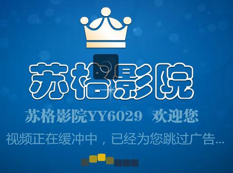 苏格影院yy6029手机版下载 苏格影院yy6029软件下载官方最新版图片