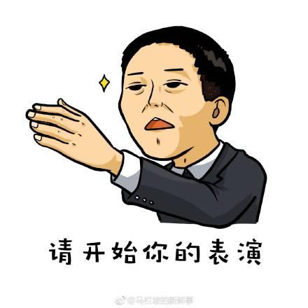 达康书记表情图片Q版下载 达康书记gdp动漫表情包下载
