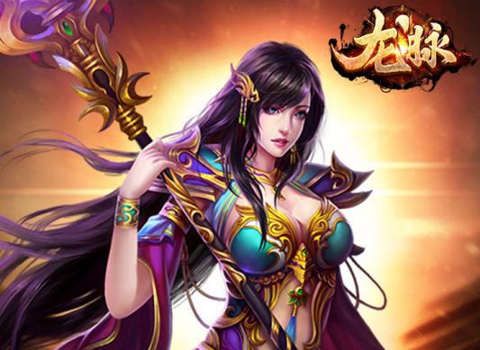 龙脉传奇游戏下载 龙脉传奇手游下载v5.0.0 安卓版 西西安卓游戏图片