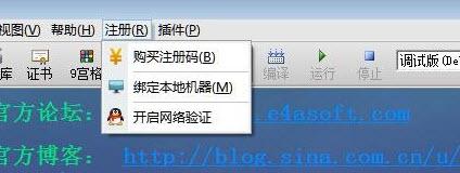 易安卓e4a破解版|易安卓E4A安装包+通杀破解补丁下载V5.7免费正式版  易安卓-|工具|支持库|素材| 14926725986311994-情鸽源码论坛