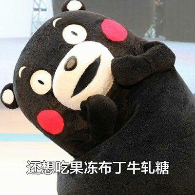 六一儿童节熊本熊搞笑表情包下载 六一儿童节熊本熊呆萌表情包素材下