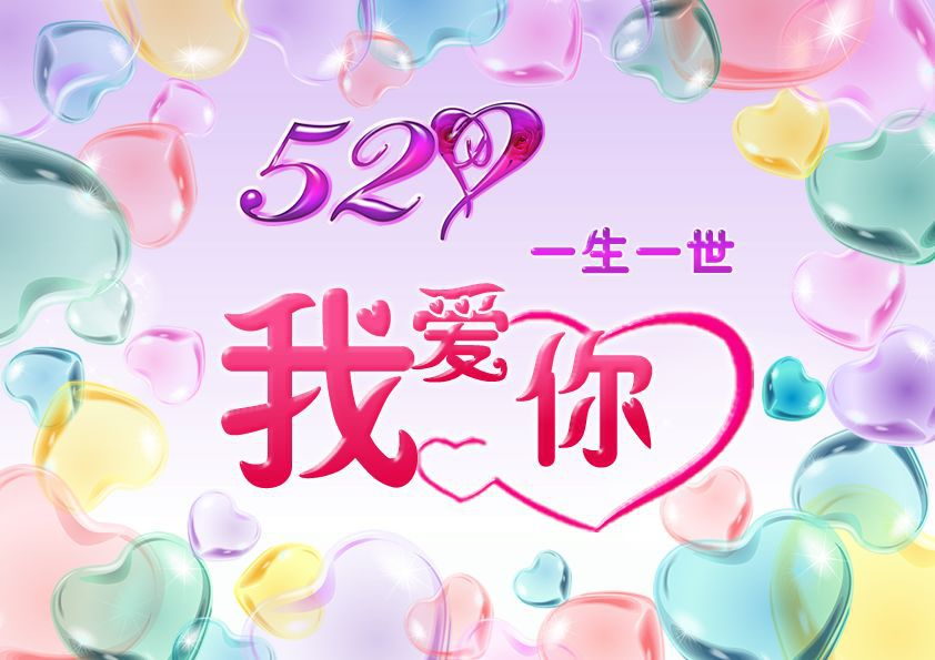 2017520情人节带字图片 -520情人节带字图片 2017520情人节带字图