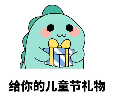 2017微信六一儿童节扎心表情包完整版下载高清无水印v1.0
