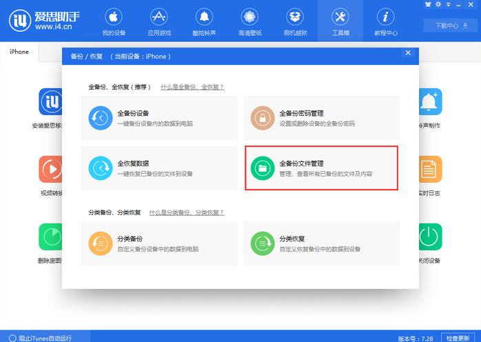 OS11备份资料降级到iOS10无法恢复怎么回事 备份无法恢复解决办法介绍
