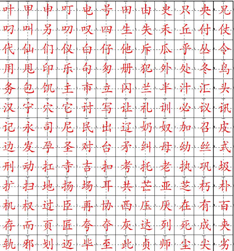 钢笔数字田字格练字模板7000常用字 小学生练字田字格字帖模板下载